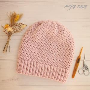 עושה עיניים - כובע סרוג בדוגמת כוכבים    Osa Einaim - crochet star stitch hat